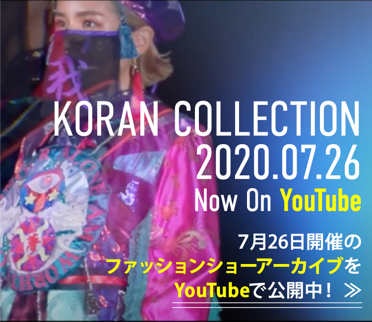 2020KoranCollection